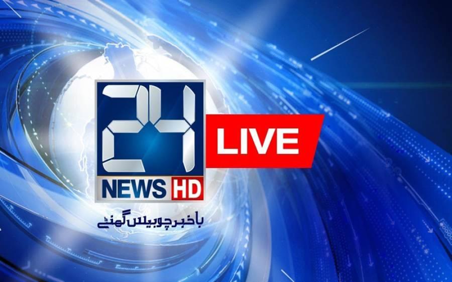 پیمرا نے 24 نیوز چینل کا لائسنس معطل کردیا