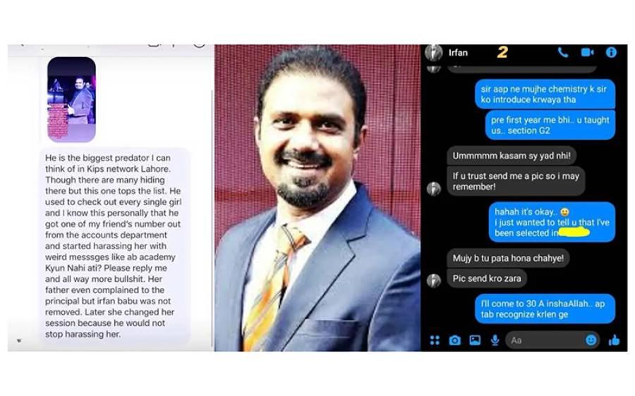 لاہور گرائمر سکول کے بعد اب KIPS کے ٹیچر کی شرمناک حرکتیں بے نقاب، طالبات نے تمام پول کھول دئیے