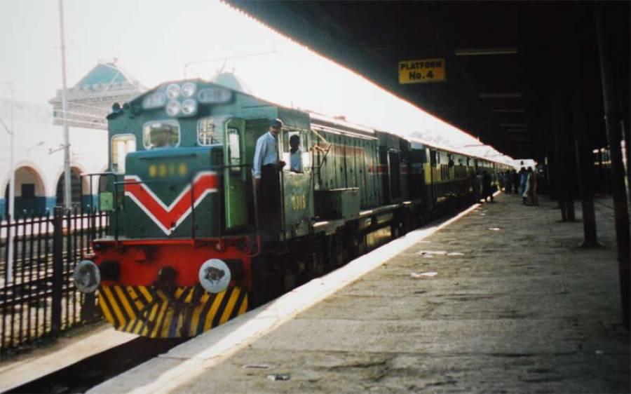ریلوے انتظامیہ نے مسافروں کی پسندیدہ ٹرین بند کرنے کا فیصلہ کر لیا ، جان کر اچی کا سفر کرنے والے بھی پریشان ہو جائیں گے
