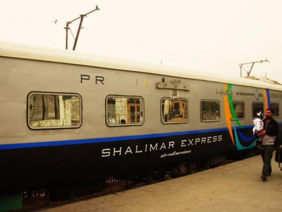 حکومت نے شالیمار ٹرین کو بند کرنے کا اعلان کردیا ،مسافروں کے لیے پریشان کن خبرآگئی