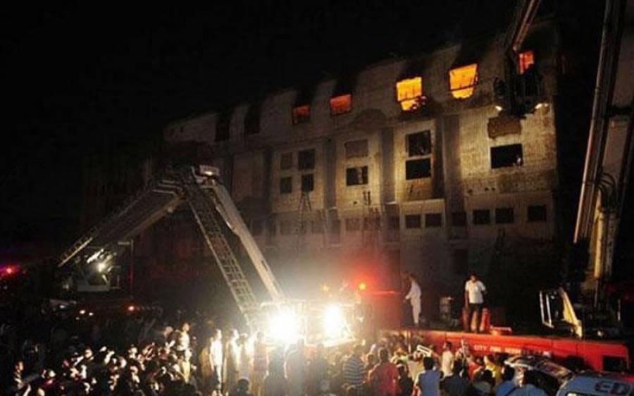 کتنے کروڑ روپے نہ دینے پر بلدیہ ٹاون فیکٹری میں آگ لگائی گئی ؟جے آئی ٹی رپورٹ منظر عام پر آگئی