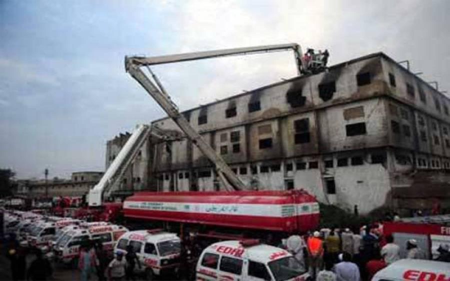بلدیہ ٹاؤن فیکٹری میں آتشزدگی حادثہ نہیں، دہشتگردی تھا، جے آئی ٹی رپورٹ