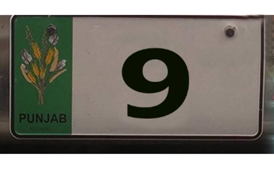 گاڑیوں کے پرکشش نمبروں کی نیلامی،9 نمبر کتنے لاکھ روپے میں فروخت ہوا؟ جان کر آپ کی آنکھیں کھلی کی کھلی رہ جائیں