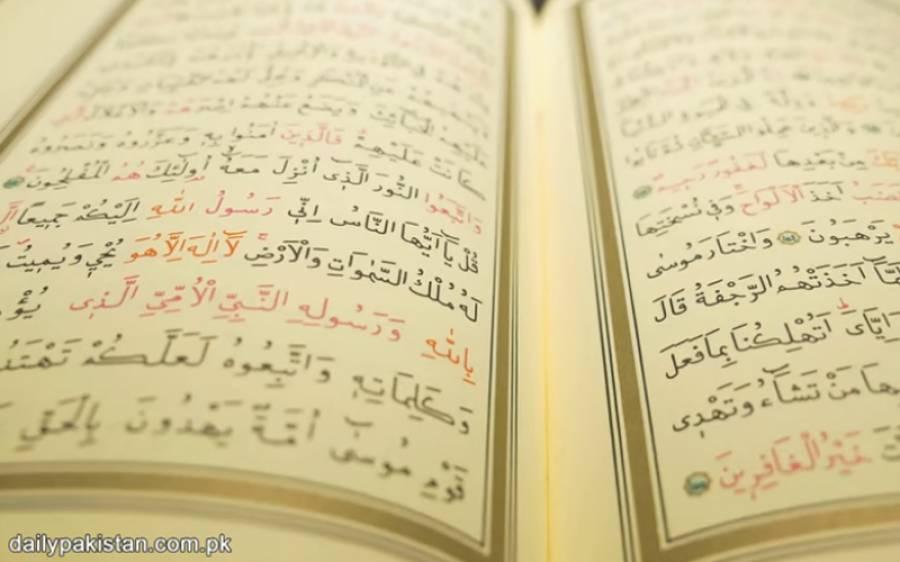 قیامت کے روز صور پھونکا جائے گا تو کیا منظر ہوگا؟ قرآن میں بیان کردہ تفصیلات جان کر انسان دنیا کی رنگینیاں بھول جائے