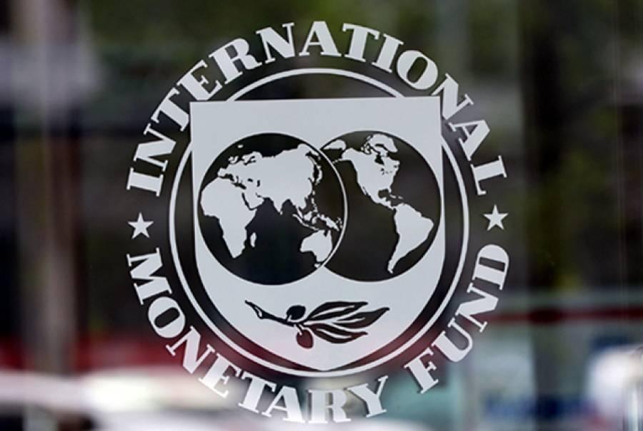 آئی ایم ایف نے پاکستانی معیشت سے متعلق اہم رپورٹ جاری کر دی