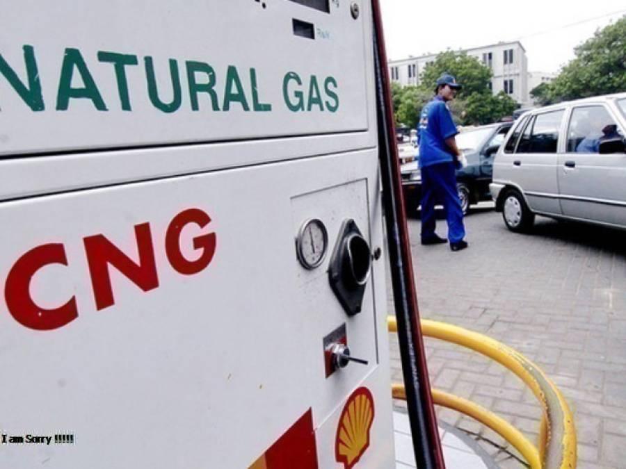 کراچی میں بجلی کے بعد گیس کا بحران سر اٹھانے لگا، سی این جی سٹیشنز ہفتے میں دو دن کے لئے بند