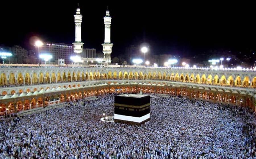 سعودی عرب نے 160 ممالک کے شہریوں کو حج کیلئے منتخب کر لیا