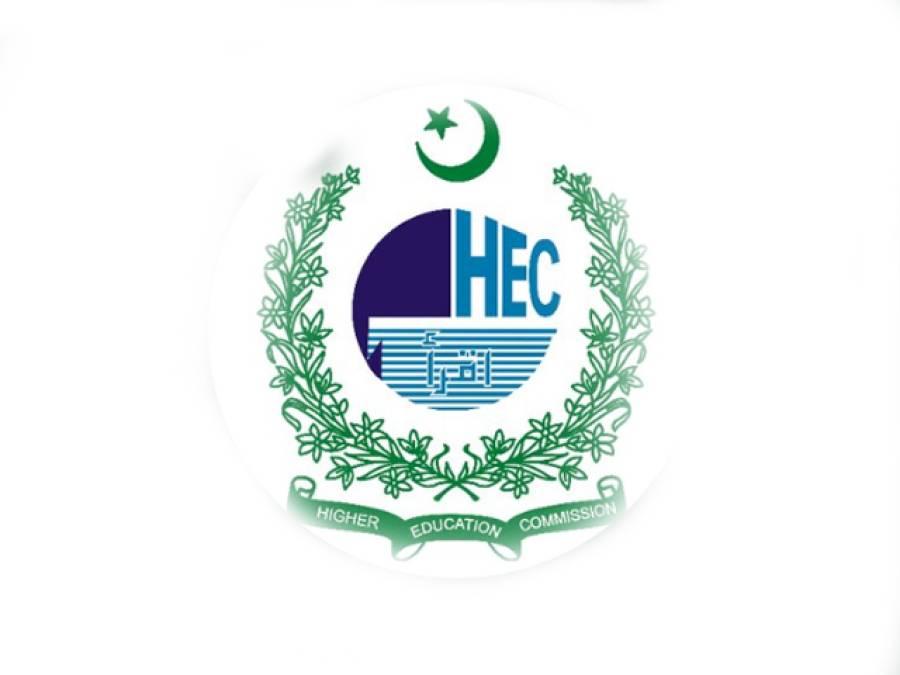 ہائیر ایجوکیشن کمیشن کا انڈرگریجویٹ ڈگریوں کا نصاب تبدیل کرنے کا فیصلہ