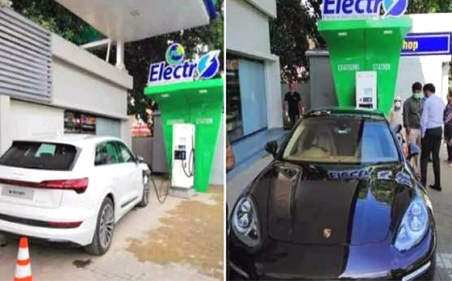 پاکستان میں بجلی سے چلنے والی گاڑیوں کیلئے پہلا چارجنگ سٹیشن فعال ہو گیا، یہ کس شہر میں ہے؟ زبردست خبر آ گئی