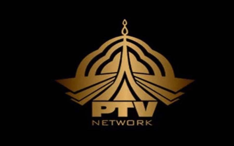 پی ٹی وی کی نشریات 10 اگست سے بند ہونے کا امکان لیکن کیوں ؟ حیران کن خبر آ گئی