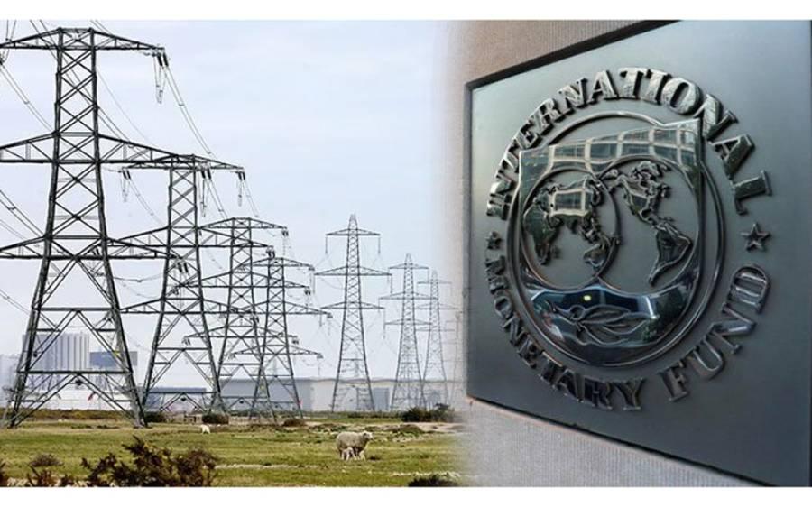 """""""پیسے لینے ہیں تو بجلی 30 فیصد مہنگی کرو"""" آئی ایم ایف نے ایسی شرائط رکھ دیں کہ پاکستانیوں کی چیخیں نکل جائیں"""