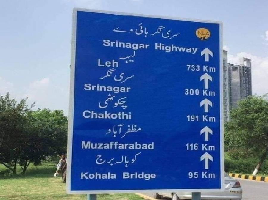اسلام آباد میں کشمیر ہائی وے کا نام تبدیل،نئے نام کے ساتھ سائن بورڈ لگ گئے