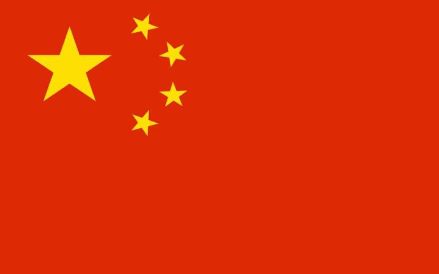 چین نے امریکہ کو خبردار کردیا
