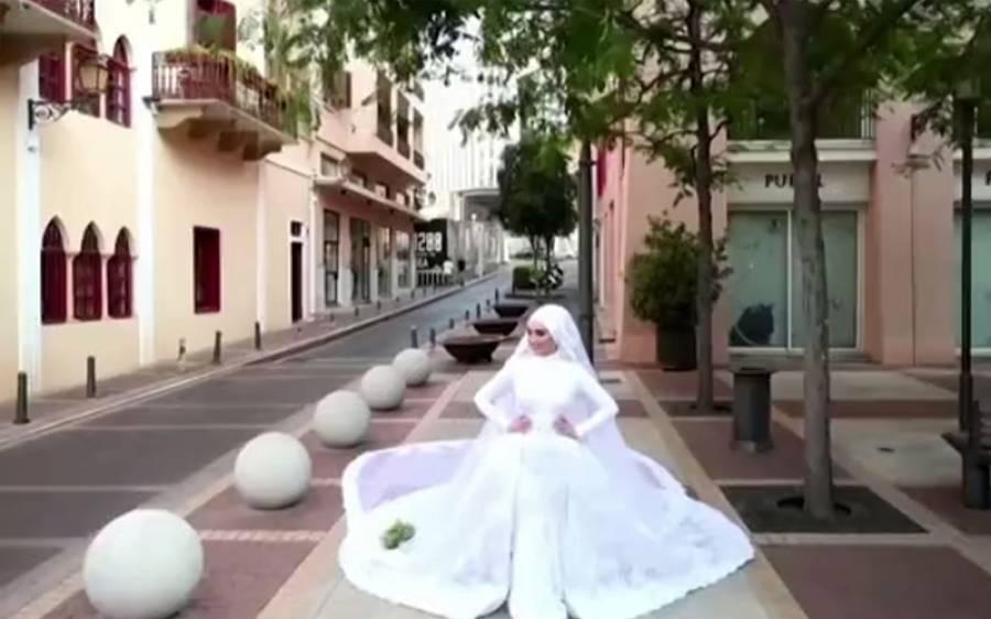بیروت دھماکے کے وقت شادی کا شوٹ کرواتی اس دلہن کی ویڈیو پوری دنیا میں وائرل ہوگئی، لیکن یہ دراصل کون ہے؟ خود منظر عام پر آگئی