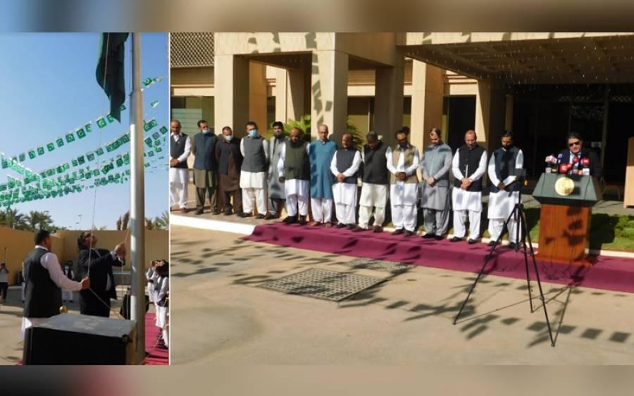 سعودی عرب میں سفارت خانہ پاکستان میں پرچم کشائی کی تقریب
