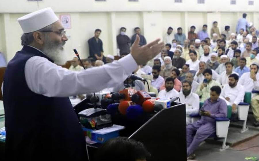 الیکشن شفاف اور غیر جانبدار ہوئے تو ۔۔۔سراج الحق نے ایسا دعویٰ کردیا کہ حکومت سمیت اپوزیشن جماعتیں بھی حیران رہ جائیں گی