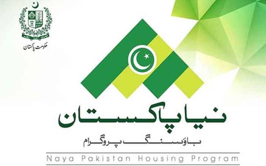 پنجاب حکومت کی6 اضلاع میں نیا پاکستان ہاؤسنگ سکیم کی منصوبہ بندی مکمل،4 ہزار419 گھر تعمیرہونگے