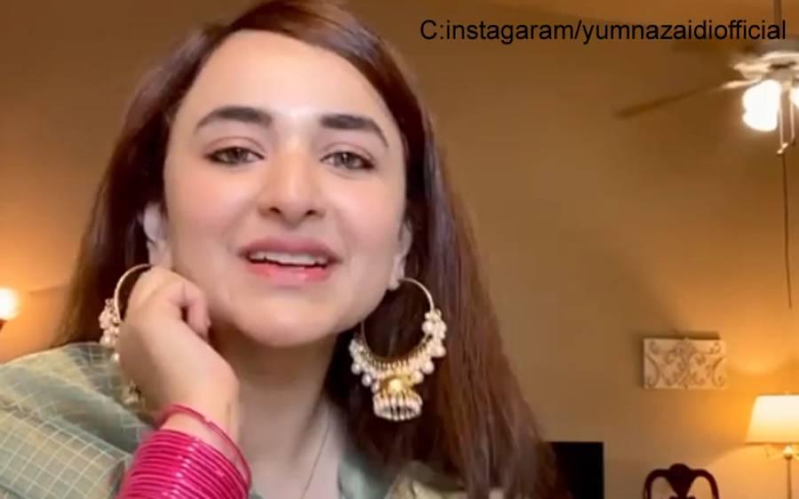 اداکارہ نہ ہوتی تو کیا کرتیں؟ یمنیٰ زیدی نے پہلی مرتبہ دل کی خواہش بتا دی