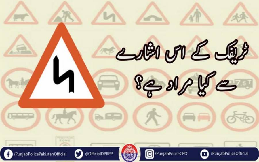 ٹریفک کے اس اشارے سے کیا مراد ہے?