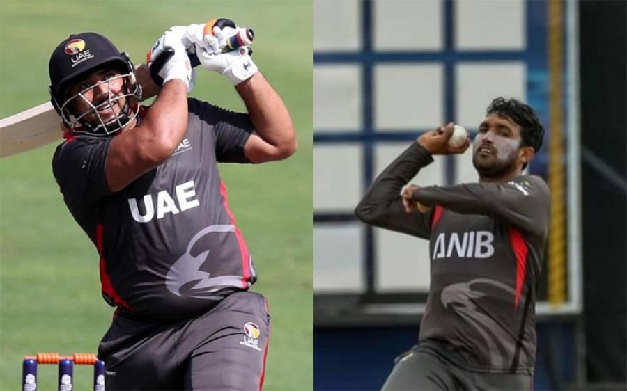اینٹی کرپشن کوڈ کی خلاف ورزی،متحدہ عرب امارات کے دو معروف کرکٹرز کو معطل کردیا گیا