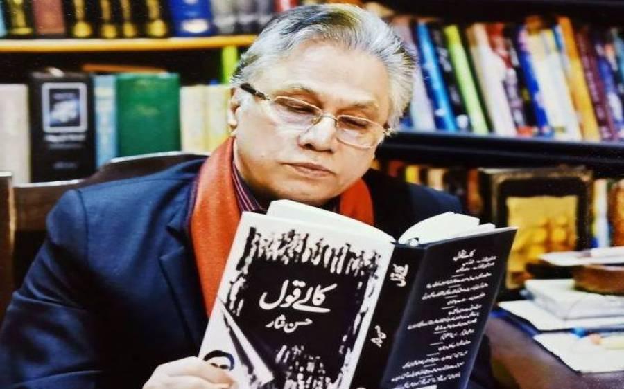 تحریک انصاف حکومت کی پرفارمنس سے مایوس ہو کر معروف صحافی حسن نثار نے پاکستان چھوڑنے کا فیصلہ کرلیا