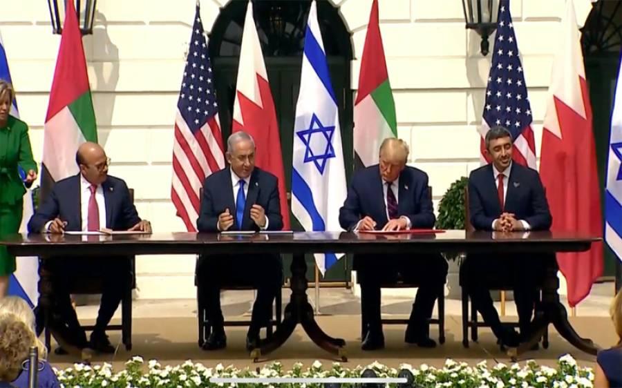 متحدہ عرب امارات اور بحرین نے اسرائیل کو باضابطہ طور پر تسلیم کر لیا