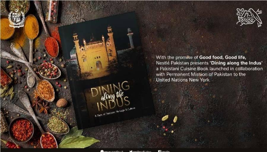 """نیسلے پاکستان کی طرف سے کھانوں کی کتاب""""ڈائننگ الانگ دی انڈس"""" کا اجرا"""