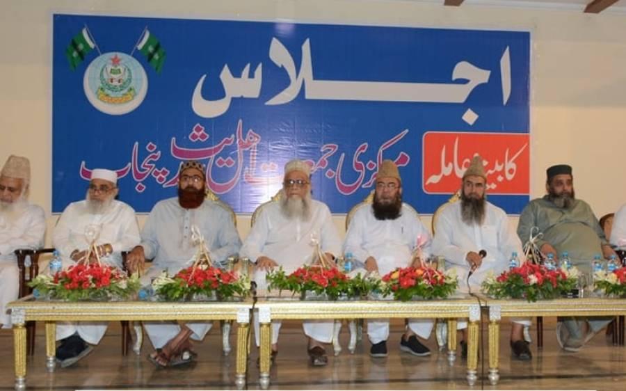 ملک کی بڑی مذہبی جماعت نے اسلامی حدود و تعزیرات کے نفاذ کی تحریک چلانے کا اعلان کردیا