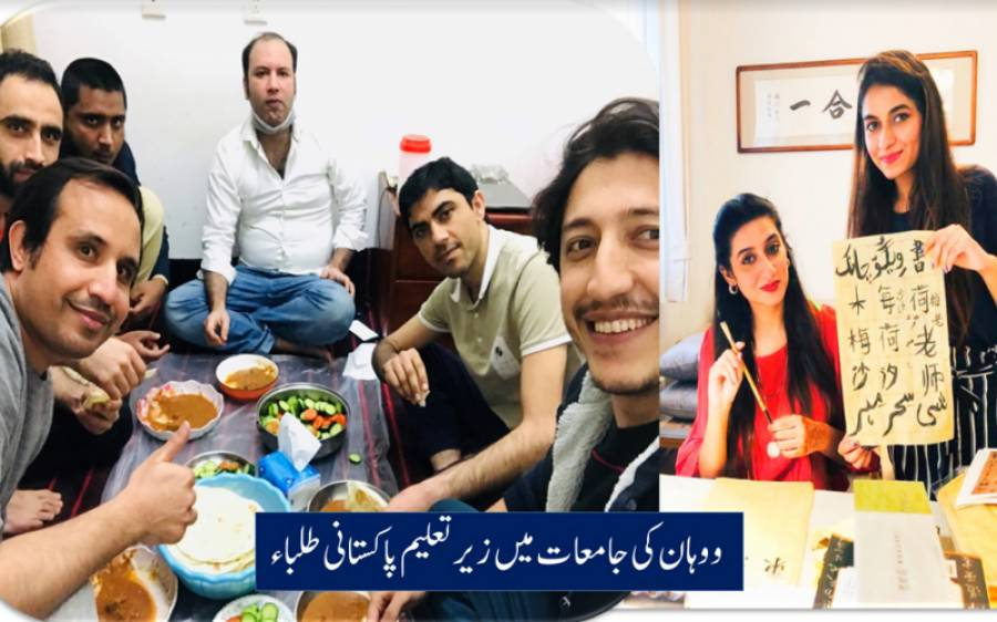 ووہان میں پاکستانی طلباء کی مصروفیات