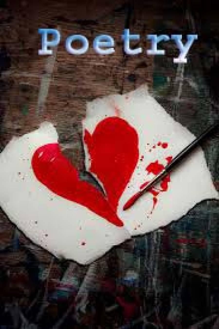 دل کی جو آگ تھی کم اس کو بھی ہونے نہ دیا | بسمل الہٰ آبادی |