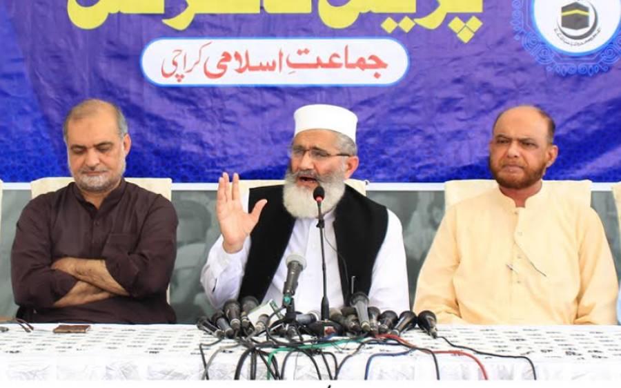 اپوزیشن کی بڑی جماعتوں نے ہمیشہ حکومت کا ساتھ دیا،سراج الحق نے پیپلز پارٹی اور ن لیگ پر الزام عائد کرتے ہوئے کراچی میں تاریخی مارچ کا اعلان کردیا