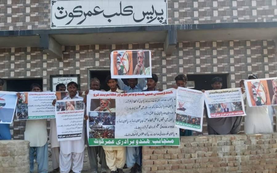 عمرکوٹ: بھیل برادری کے گیارہ مرد اور عورتوں کے بھارت میں قتل عام کے خلاف مظاہرہ