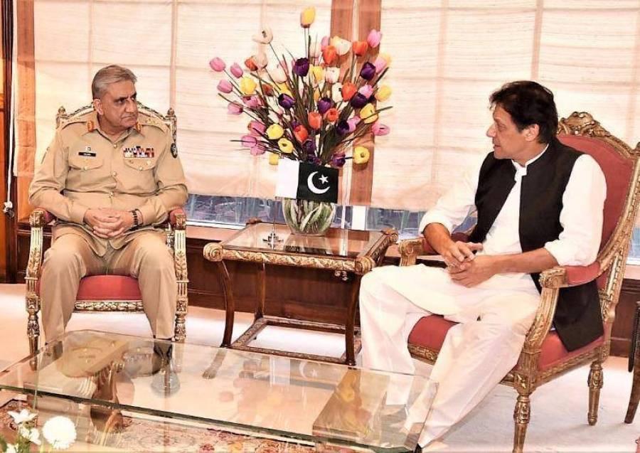 آرمی چیف کی وزیراعظم عمران خان سے اہم ملا قات