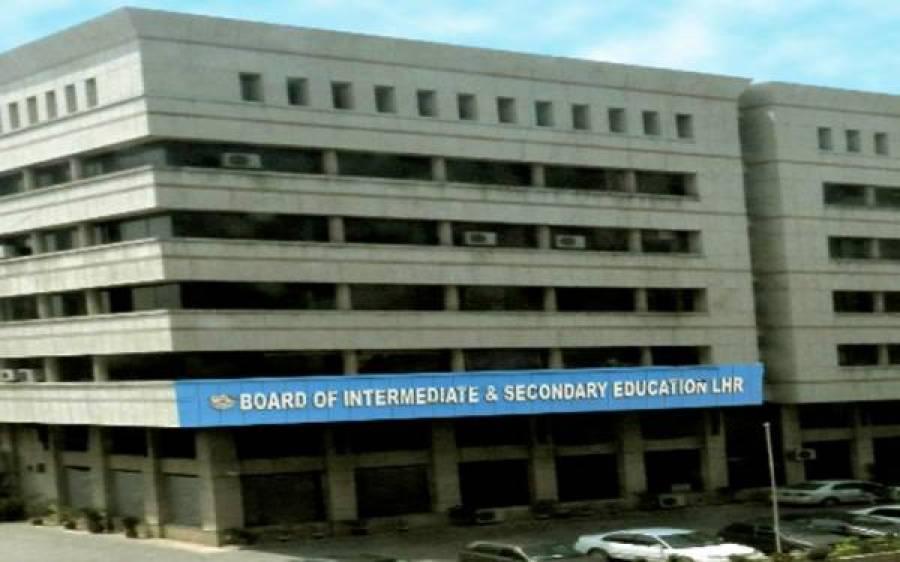 لاہور بورڈ انٹر نتائج کا اعلان، رزلٹ معلوم کریں | BISE Lahore Intermediate 12th Class Result 2020