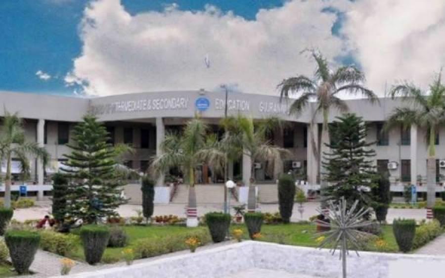 گوجرانوالہ بورڈ انٹر نتائج کا اعلان، رزلٹ یہاں معلوم کریں | BISE Gujranwala Board Inter FA FSc 2nd year Result 2020