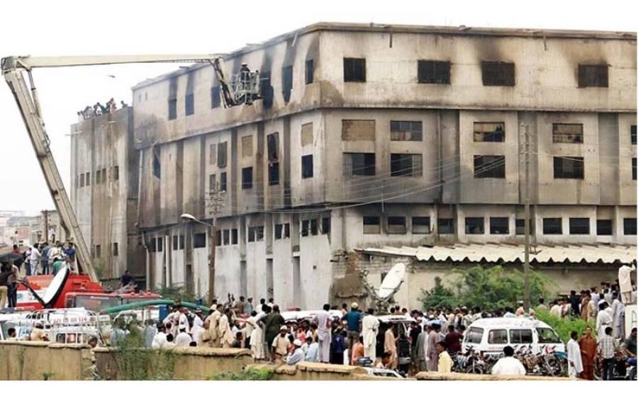انسداد دہشتگردی عدالت نے 8 سال بعد سانحہ بلدیہ فیکٹری کا تہلکہ خیز فیصلہ سنا دیا