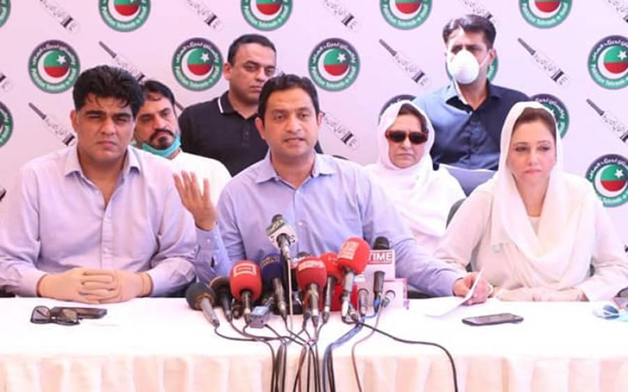 سانحہ بلدیہ ٹاؤن کیس کا فیصلہ ،تحریک انصاف کراچی نے عدلیہ سے بڑی اپیل کر دی