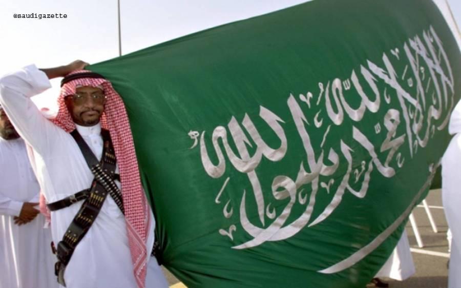 سعودی عرب کے پرچم کی توہین پر کتنی سزا ہوسکتی ہے؟ سعودی حکومت نے خبردار کردیا