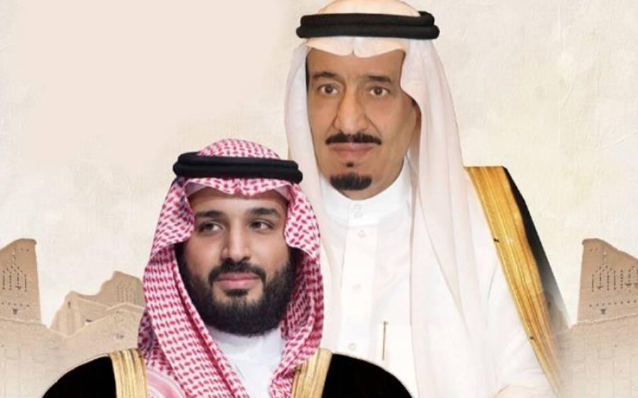 محسن پاکستان سعودی عرب کا قومی دن
