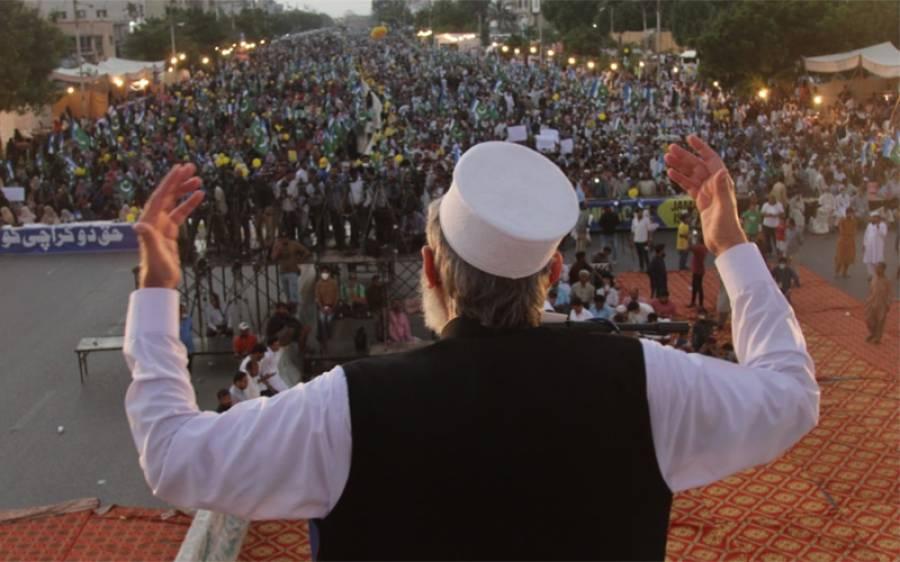 حکومت نے نیا پاکستان بنانے پر پرانے مستری لگا دیے،کراچی کو تینوں بڑی جماعتوں نے مل کر تباہ کیا: سراج الحق