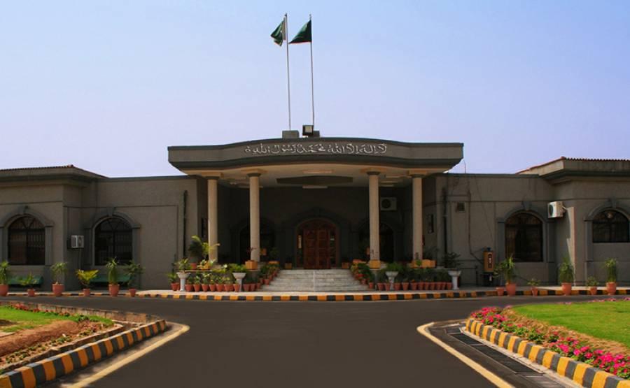 اسلام آباد ہائیکورٹ کا پاکستان سپورٹس بورڈ کے افسر محمد شاہد الاسلام کو ہٹانے کا حکم