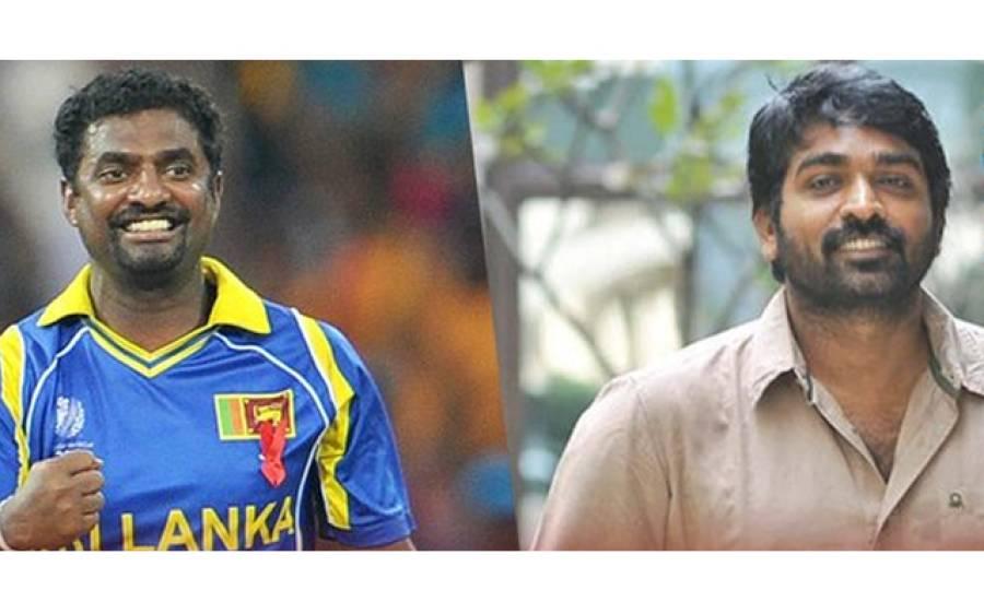 سابق سری لنکن سپنر مرلی دھرن کی زندگی پر بننے والی فلم کا نام کیا ہے اور پہلی جھلک کب منظرعام پر آئے گی؟