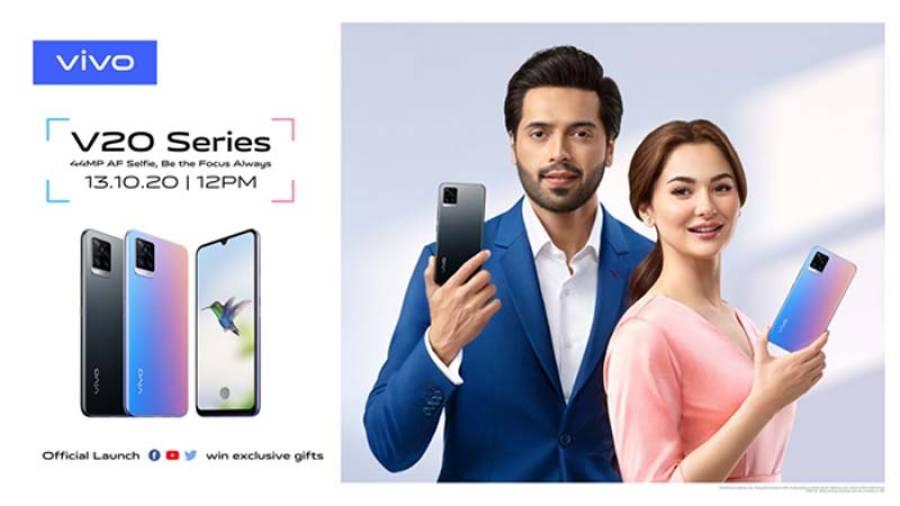 ویو نے سمارٹ فونز کی دنیا میں انقلاب برپا کر دیا ، V20 سیریز کا نیا فون پاکستان میں متعارف کروانے کا اعلان