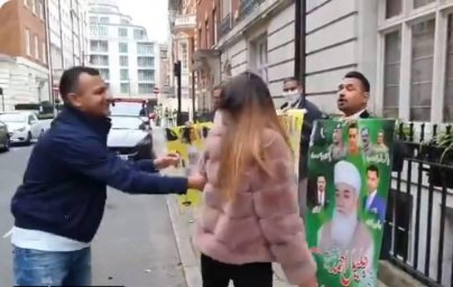 مسلم لیگ ن برطانیہ کی کارکن لڑکی نوازشریف کے گھر کے باہر مظاہرین پر