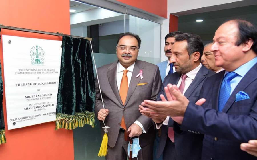 بینک آف پنجاب نے تاجروں کے لیے لاہور چیمبر میں بڑی سہولت متعارف کرادی