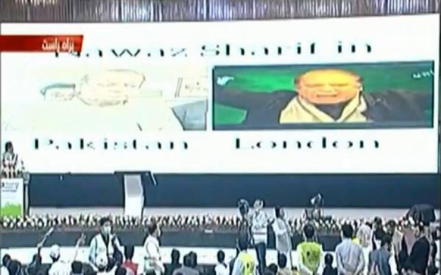 وزیراعظم عمران خان نے ٹائیگر فورس کنونشن میں نوازشریف کی جو افسردہ تصویر دکھائی ، وہ دراصل کب کی ہے؟ جان کر وزیراعظم کو بھی افسوس ہوگا