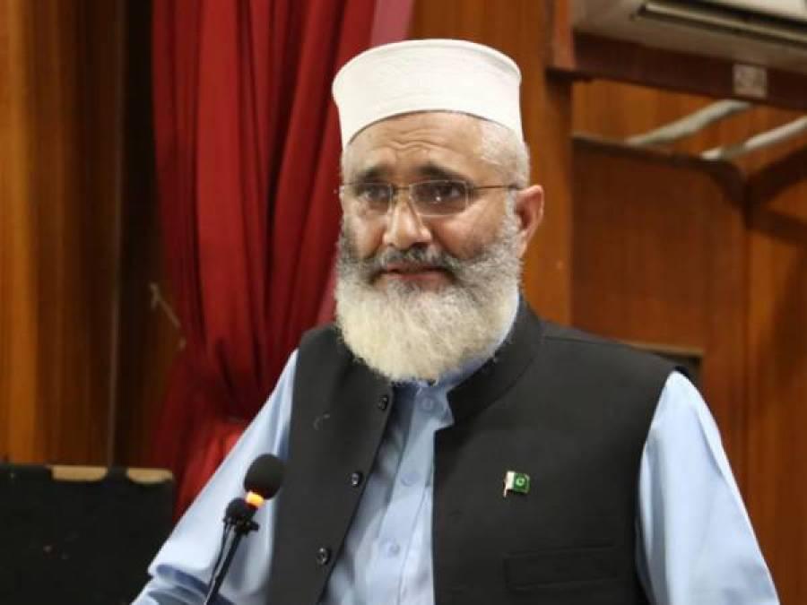 امیر جماعت اسلامی سینیٹر سراج الحق کا یکم نومبر سے حکومت کیخلاف تحریک کااعلان