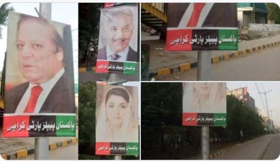 پاکستان پیپلزپارٹی کی طرف سے نوازشریف اور مریم نواز کی تصاویر لگ گئیں
