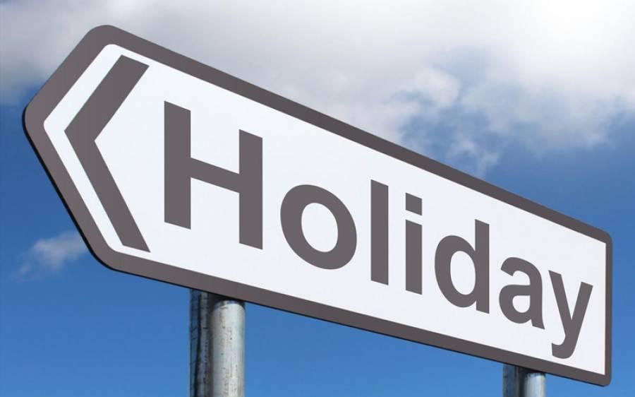 حکومت نے جمعہ کو سرکاری چھٹی کا اعلان کردیا