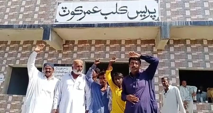 زمین پر قبضے کے خلاف سمون برادری کا عمر کوٹ پریس کلب کے سامنے احتجاج